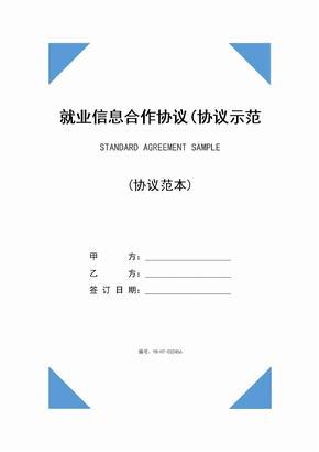 就业信息合作协议(协议示范文本)