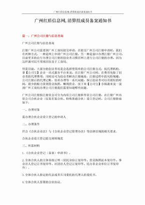 广州红盾信息网,清算组成员备案通知书 (5页)