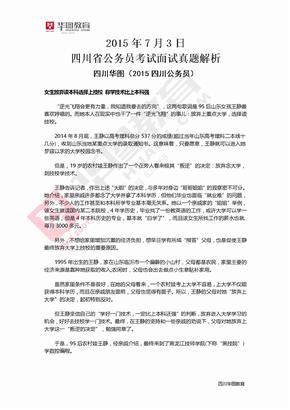2015年7月3日四川省公务员考试面试题解析