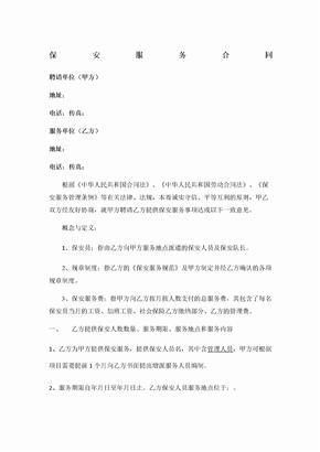 保安公司(甲乙方)合同范本.doc