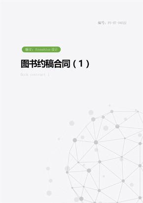 图书约稿合同范本(1)