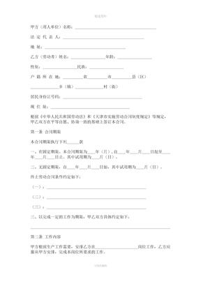 【最新合同模板】用工用人合同书