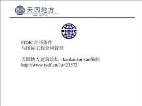 fidic合同条件与国际工程合同管理介绍