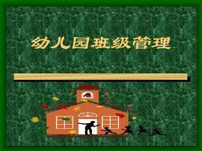幼儿园班级管理 ppt课件(修改版)