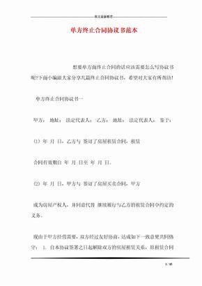 单方终止合同协议书范本