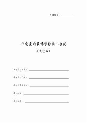 住宅室内装饰装修合同(发包方).doc
