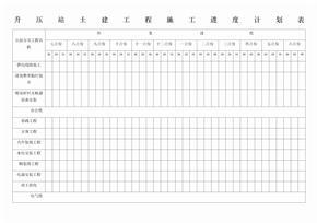 土建工程施工进度计划表.docx