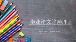 彩色铅笔主题背景 毕业答辩报告 毕业论文答辩PPT .ppt