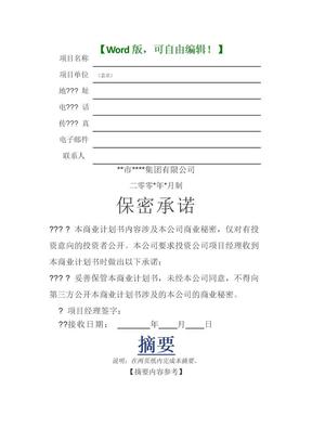 商业计划书范文经典商业计划书.docx