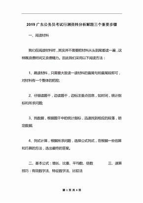 2019广东公务员考试行测资料分析解题三个重要步骤