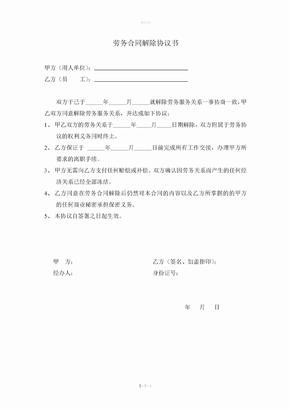 劳务合同解除协议书