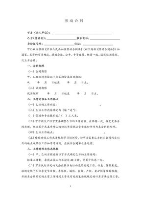 佛山劳动合同(律师推荐实用版)