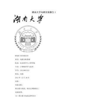 湖南大学电路实验报告1