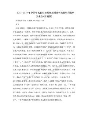 2013-2018年中国单氰胺市场发展规模分析及投资商机研究报告(原创版)