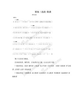 梁祝(选段-简谱