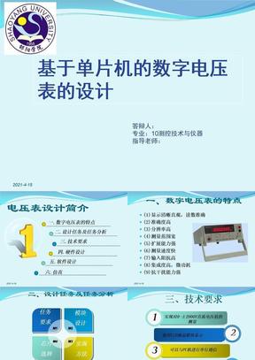 基于单片机的数字电压表毕业答辩