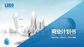 简约大气商业计划书创业计划书商业项目融资ppt模板