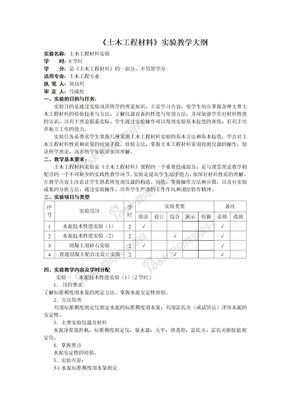 土木工程专业印刷大纲实验土木工程材料实验