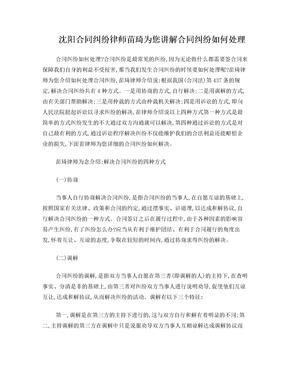 沈阳合同纠纷律师苗琦为您讲解合同纠纷如何处理