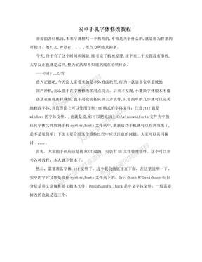 安卓手机字体修改教程