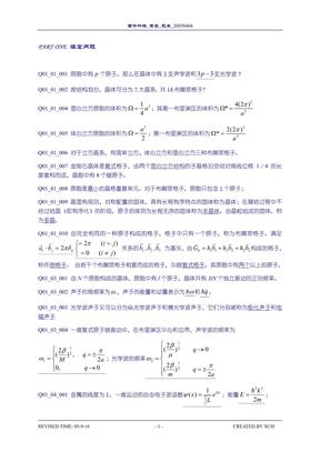 黄昆固体物理题库