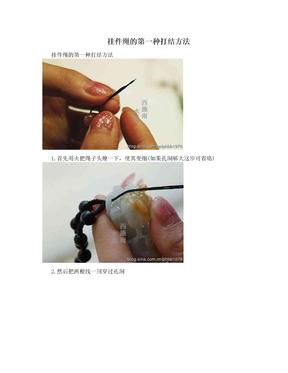 挂件绳的第一种打结方法