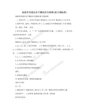 福建省普通话水平测试评分细则(新大纲标准)
