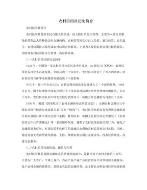 农村信用社历史简介
