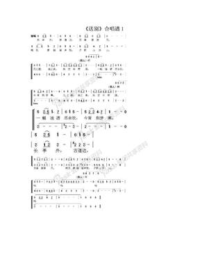 《送别》合唱谱1