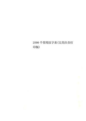 3500个常用汉字表(完美注音打印版)