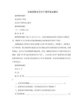 行业资料安全生产条件论证报告