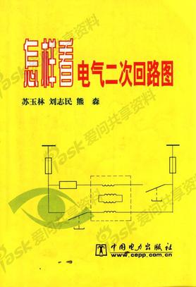 \怎样看电气二次回路图.pdf_7