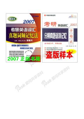 《考研英语词汇真题词频记忆法.2007版》全部大纲单词--(汉魅HanMei—学习资料分享)
