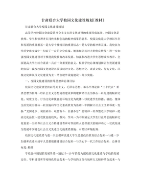 甘肃联合大学校园文化建设规划[教材]