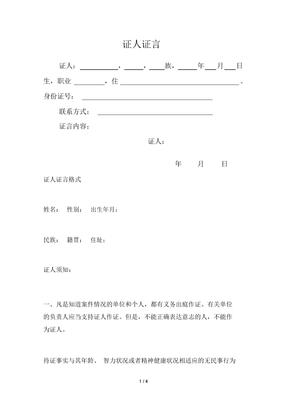 民事诉讼证人证言格式