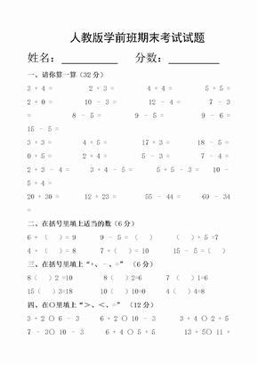 人教版学前班期末考试试题.docx