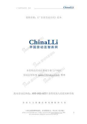 广东省劳动合同范本