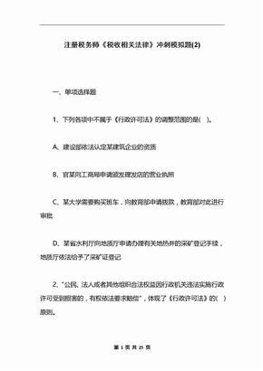 注册税务师《税收相关法律》冲刺模拟题(2)