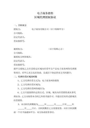 电子商务授权协议书