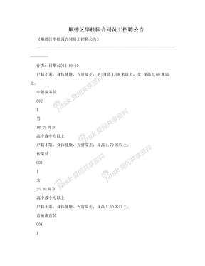 顺德区华桂园合同员工招聘公告