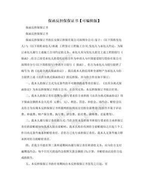 保函反担保保证书【可编辑版】