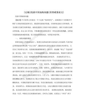 [定稿]浅谈中国南海问题(形势政策论文)