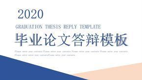 2020年毕业答辩 论文答辩英文PPT模板下载