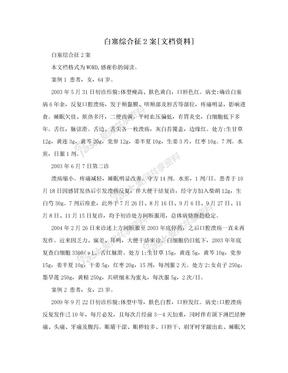 白塞综合征2案[文档资料]