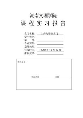 《生产与毕业实习》报告