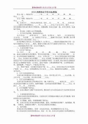 2018离婚协议书范本标准版