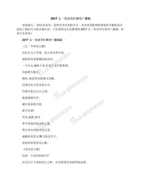 2017五一劳动节红领巾广播稿