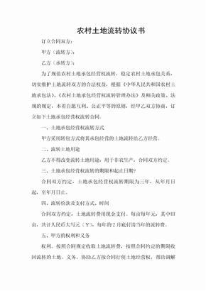 农村土地流转协议书.doc
