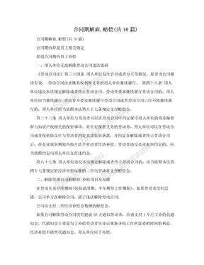 合同期解雇,赔偿(共10篇)