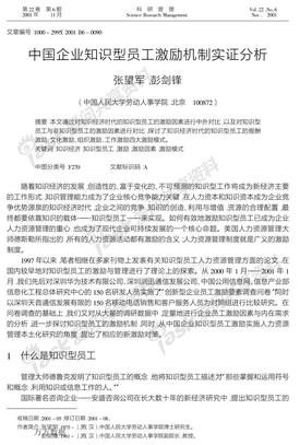 中国企业知识型员工激励机制实证分析